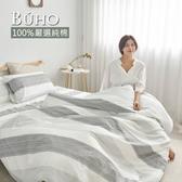 BUHO 天然嚴選純棉4.5x6.5尺單人被套(清朗光宅)