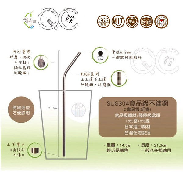 台灣QC- SUS304細(C)彎 日本鋼材 食品級不鏽鋼吸管/環保吸管 (單支 )