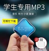 隨身聽 MP3隨身聽學生版迷你便攜式小巧英語聽力音樂播放器 送耳機 新年禮物