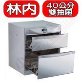 (全省安裝) Rinnai林內【RKD-4553(P)】落地式雙抽屜45公分烘碗機