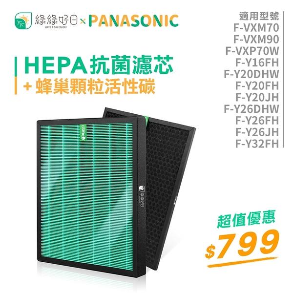綠綠好日 抗菌空氣濾網 適國際牌Panasonic 清淨除濕機 F-Y16/20/26FH F-Y16/20/26EH