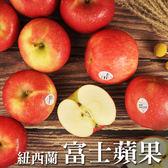 紐西蘭富士蘋果20顆禮盒裝*1盒(約220g/顆)