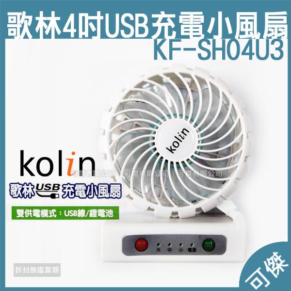 Kolin 歌林 4吋USB充電小風扇 KF-SH04U3 小風扇 風扇 電風扇 USB 4吋 戶外活動的好涼伴