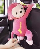 猴子面紙盒車用扶手箱