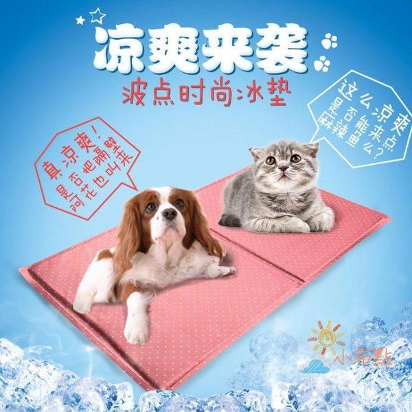 寵物涼墊寵物冰墊正韓凝膠波點印花散熱墊 泰迪狗窩涼席冰墊 耐咬防水降溫全館免運
