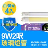 億光 4入組-T8玻璃燈管 9W 2呎(白/黃光)白光6500K 4入