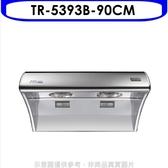 (全省安裝)莊頭北【TR-5393B-90CM】90公分標準型斜背式(與TR-5393B同款)排油煙機