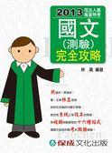 (二手書)國文(測驗)完全攻略:2013司法人員.高普特考(保成)