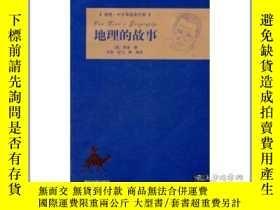 二手書博民逛書店罕見地理的故事Y178976 (美) 房龍 (Van Loon,