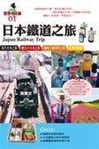 書 鐵道之旅