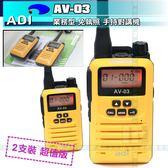 《飛翔無線》ADI AV-03 業務型 免執照 手持對講機 2支裝超值版〔超迷你 USB充電 登山露營旅遊〕AV03