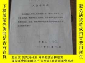 二手書博民逛書店罕見一九六七年上海市中等學校畢業生登記表(看描述)3929 不詳