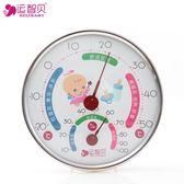 嬰兒溫濕度計帶支架家用室內溫度計濕度計嬰兒房溫度計【   伊衫風尚】