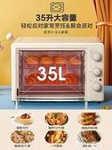 烤箱電烤箱家用烘焙機小型全自動35升多功能燒烤箱大容量蛋糕LX220V 愛丫 免運