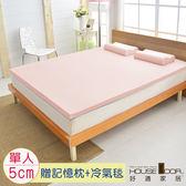 House Door 抗菌防螨布套 5cm記憶床墊超值組-單人3尺(甜美粉)