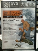挖寶二手片-B44-正版DVD-動畫【鑑真大和尚:動畫電影】-大愛電視(直購價)