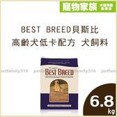 寵物家族-BEST BREED貝斯比 高齡犬低卡配方 犬飼料6.8kg