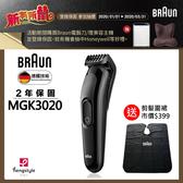 德國百靈 BRAUN 多功能修容造型MGK3020 送 BRAUN-剪髮圍裙($399)