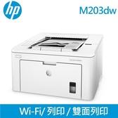 HP LaserJet Pro M203dw A4黑白雷射印表機【登錄送Tefal智能電水壺】
