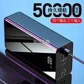 50000毫安大容量行動電源40000毫安快充30000毫安20000毫安手機通用