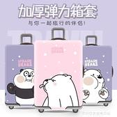 行李箱套 加厚行李箱保護套旅行箱套拉桿箱防塵罩袋20/24/28/30寸彈力耐磨 萊俐亞