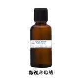 (亮白聖品)麴酸萃取液-10ml