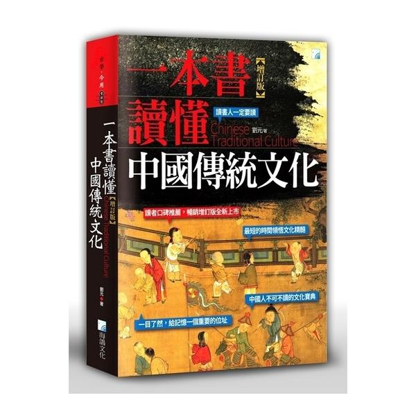 一本書讀懂中國傳統文化(增訂版)