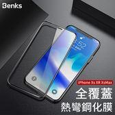 Benks iPhone Xs XR XsMax 曲面 鋼化膜 硬邊 滿版 全覆蓋 保護貼 防摔 螢幕保護膜 手機保護貼