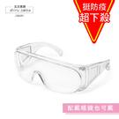 多功能防飛沫護目鏡 防疫外出必備款 眼鏡族也適用!大人/小孩-玄衣美舖