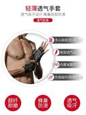 健身房護手套男女啞鈴器械單杠鍛煉護腕訓練半指運動引體向上 潮流衣舍