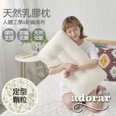 【Adorar愛朵兒】針織水立方定型顆粒天然乳膠枕(1入)