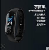 手錶 智慧手環女多功能運動手錶男學生跑步防水震動鬧鐘電子表小米4代3 美物 交換禮物