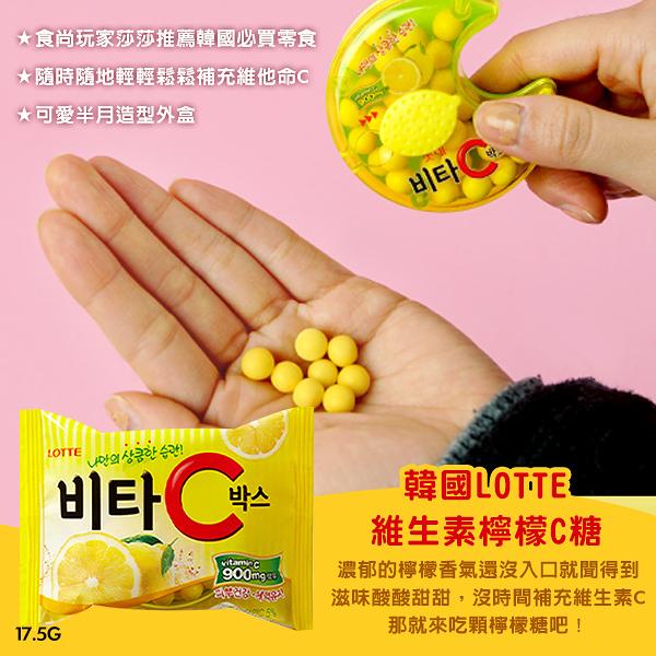 (即期商品) 韓國LOTTE 維生素檸檬C糖 17.5g