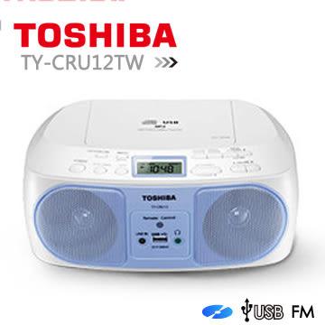 【福利品】 TOSHIBA東芝 CD/MP3/FM收音機/USB 手提音響 (TY-CRU12TW) 藍