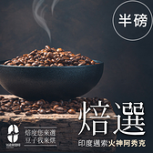 168黑咖啡 焙選咖啡豆印度邁索火神阿秀克日曬單一產區半磅(MO0065)