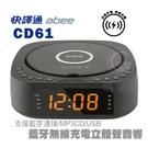 現貨『快譯通 立體聲音響 CD61』多功能 藍牙 教學CD 手機無線充電 MP3 CD USB 快譯通 Abee【購知足】