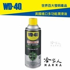 【 WD40 】 SPECIALIST 精密電器清潔劑 電子接點復活劑 附發票 電路接點清潔劑 哈家人