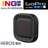 GoPro Remo 聲控遙控器 AASPR-001 ★ 適用HERO 5 ★ 語音遙控器