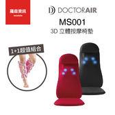 【腳部二件組】DOCTORAIR MS001 FC001 3D 按摩椅墊 紓壓椅墊 腳部按摩 按摩枕 按摩球 壓縮美腿組