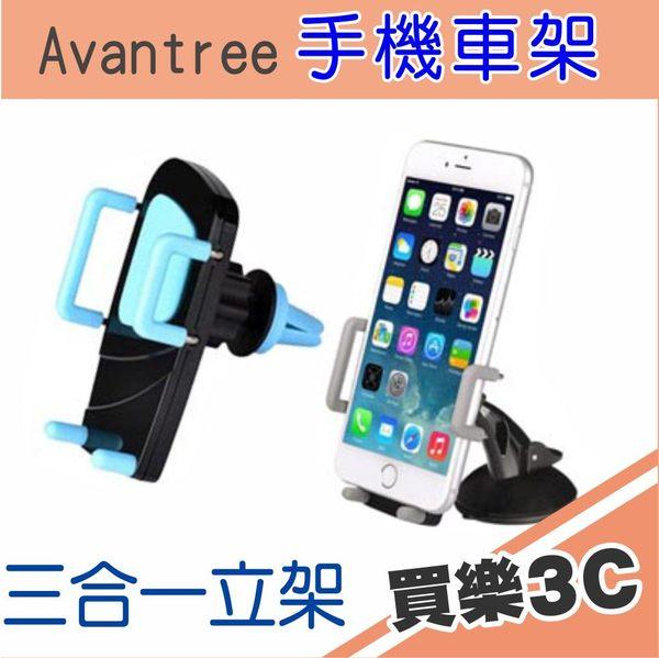Avantree 三合一 手機車架 立架(HD089),強力吸盤可吸附玻璃、冷氣孔,iPhone 5.5吋可用,海思代理