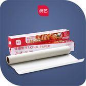 【618好康又一發】食品級蛋糕吸油紙硅油紙2卷