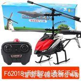 遙控飛機無人直升機充電兒童成人直升飛機玩具耐摔合金飛行器航模 igo漾美眉韓衣