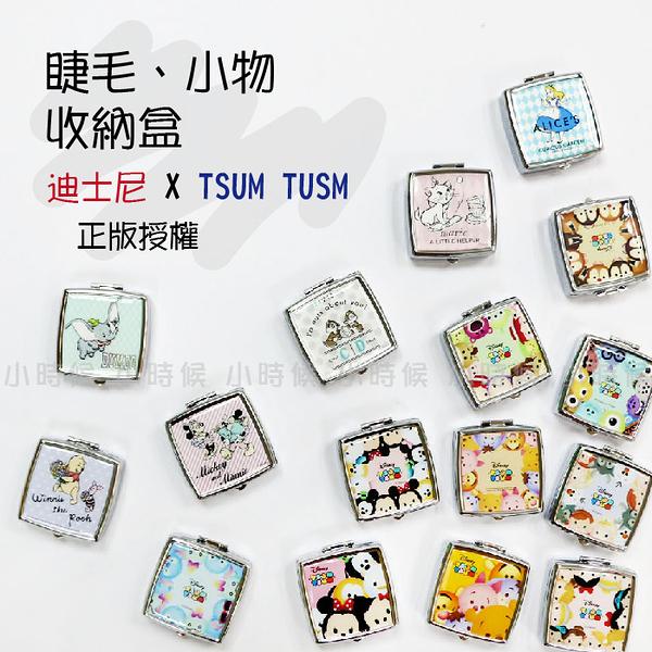 迪士尼 收納盒 飾品盒 鏡子 巧妝鏡 隨身鏡 正版授權 TSUM TSUM 睫毛盒 小時候創意屋