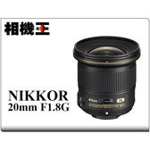 ★相機王★Nikon AF-S 20mm F1.8 G ED 國祥公司貨