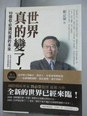 【書寶二手書T9/政治_CSS】世界真的變了-10個你必須知道的未來_劉必榮