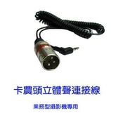 卡農頭立體聲連接線 業務型攝影機專用 【MIC_trans_line】 新風尚潮流