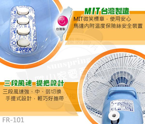 惠騰10吋桌扇/電扇(FR-101)