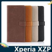 SONY Xperia XZ Premium G8142 瘋馬紋保護套 皮紋側翻皮套 商務素面 支架 插卡 錢夾 磁扣 手機套 手機殼