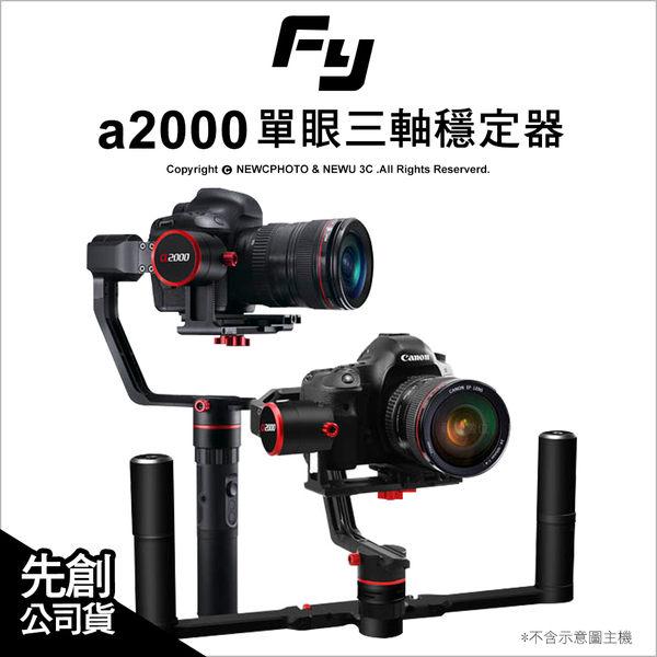 飛宇 Feiyu a2000 單眼 相機 攝影機 三軸穩定器 雙手持 承重2kg 運動 公司貨★24期0利率★薪創數位