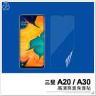 三星 A30 A20 一般亮面 軟膜 螢幕貼 手機 保貼 保護貼 貼膜 非滿版 軟貼膜 螢幕保護 保護膜